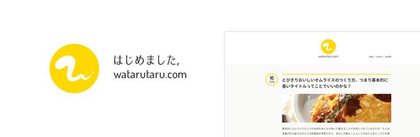 hello-watarutaru01