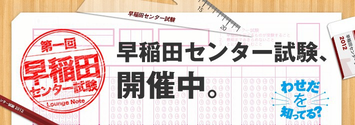 ln-waseda-center-exam01